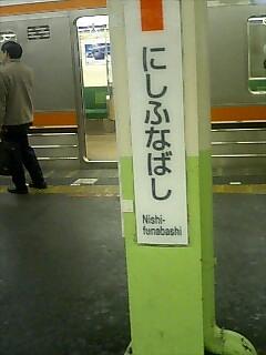 武蔵野線停電